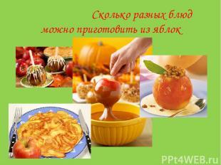 Сколько разных блюд можно приготовить из яблок
