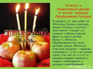 19 августа Православная церковь отмечает праздник Преображения Господня В народе