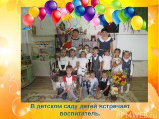 В детском саду детей встречает воспитатель.
