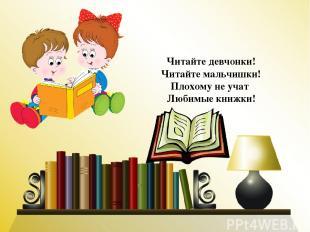 Читайте девчонки! Читайте мальчишки! Плохому не учат Любимые книжки!