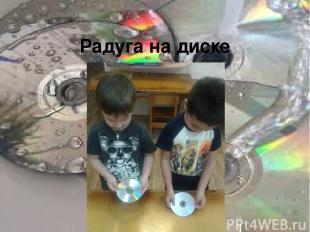 Радуга на диске