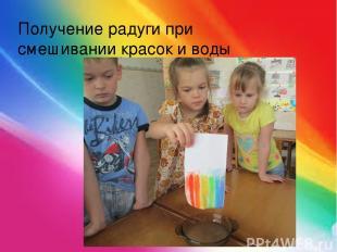 Получение радуги при смешивании красок и воды