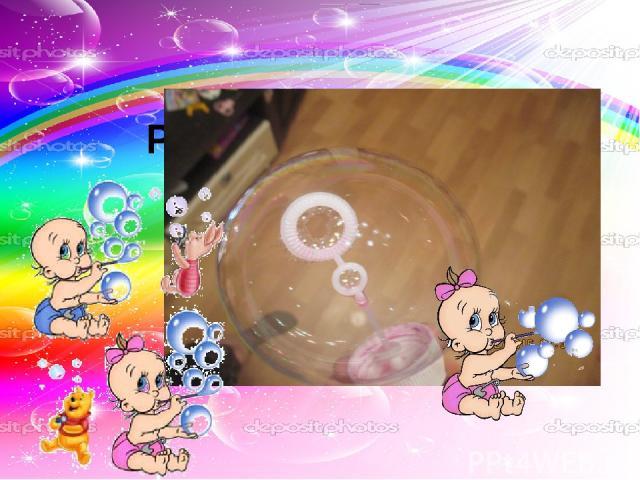 Радуга в пузырях