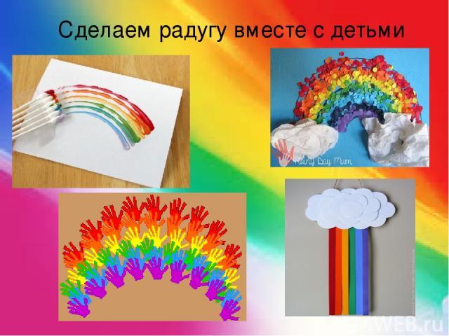 Сделаем радугу вместе с детьми