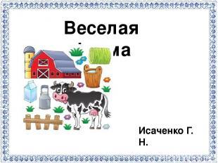 Веселая ферма Исаченко Г. Н.
