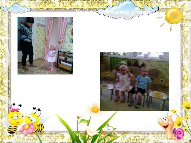 Утро снова наступило, Мы приходим в детский сад. Мама будет пусть спокойна – Здесь нам каждый очень рад! Каждый знает стульчик свой: Твой с вагоном, мой – с юлой.