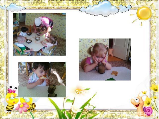 Завтрак быстро нам накрыли, Кашей вкусной накормили, Булкой сдобной угостили… От чего ж мы загрустили?