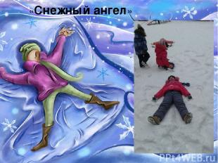 «Снежный ангел»