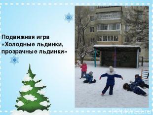 Подвижная игра «Холодные льдинки, прозрачные льдинки»