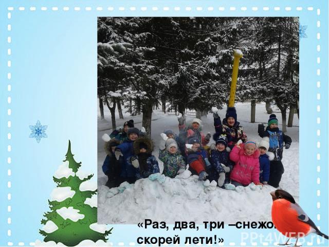 «Раз, два, три –снежок скорей лети!»