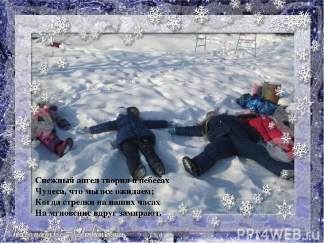 Снежный ангел творил в небесах Чудеса, что мы все ожидаем; Когда стрелки на наших часах На мгновение вдруг замирают.