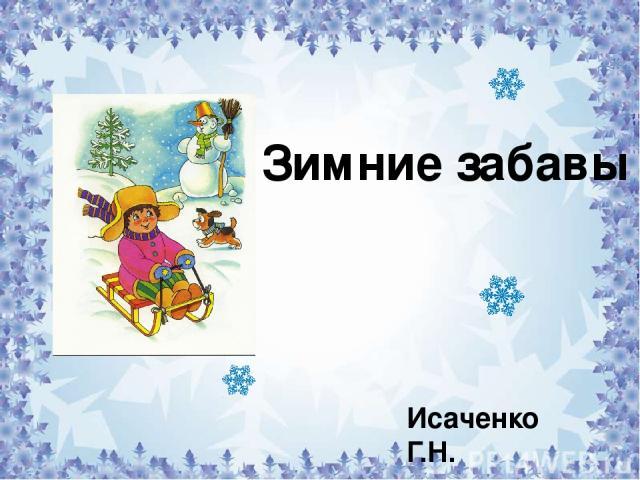 Зимние забавы Исаченко Г.Н.