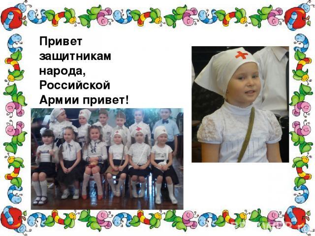 Привет защитникам народа, Российской Армии привет!
