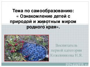 Воспитатель первой категории Кожевникова Н.Я. Тема по самообразованию: « Ознаком