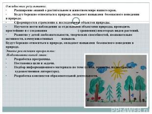 Ожидаемые результаты: ·Расширение знаний о растительном и животном мире