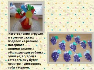 Изготовление игрушек и всевозможных поделок из разного материала – занимательное