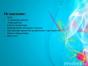 Оглавление: Цели Содержание работы Этапы работы Список литературы Формирование с