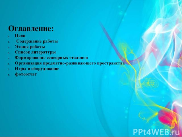 Оглавление: Цели Содержание работы Этапы работы Список литературы Формирование сенсорных эталонов Организация предметно-развивающего пространства Игры и оборудование фотоотчет