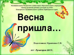Весна пришла… Подготовила: Кравченко С.Н. Муниципальное бюджетное дошкольное обр