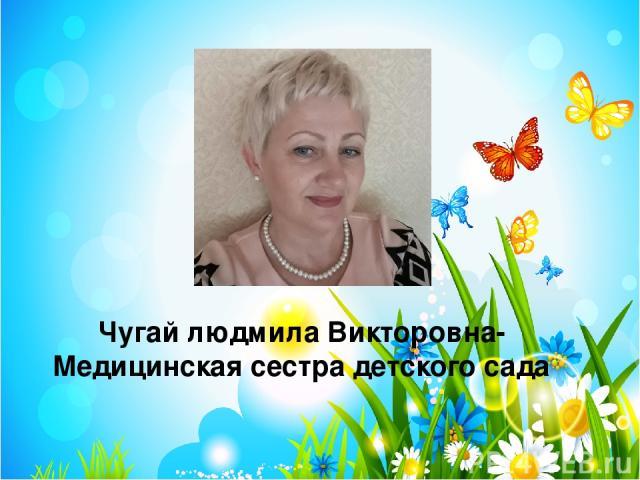 Чугай людмила Викторовна- Медицинская сестра детского сада
