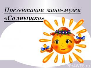 Презентация мини-музея «Солнышко»