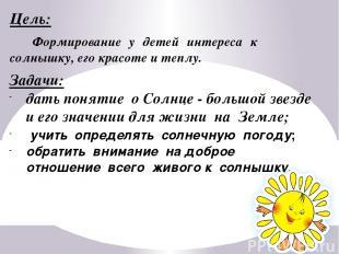 Цель: Формирование у детей интереса к солнышку, его красоте и теплу. Задачи: дат