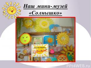 Наш мини-музей «Солнышко»
