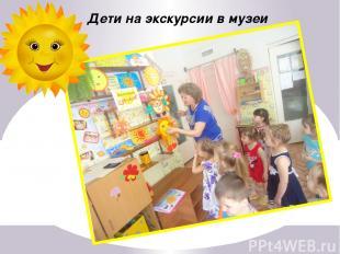 Дети на экскурсии в музеи