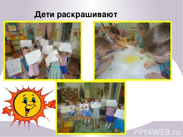Дети раскрашивают солнышко