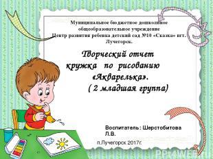 Творческий отчет кружка по рисованию «Акварелька». ( 2 младшая группа) Воспитате