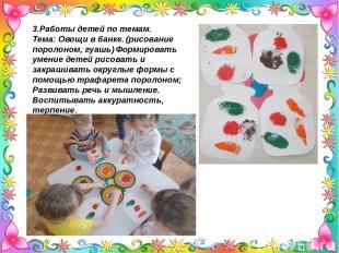 3.Работы детей по темам. Тема: Овощи в банке. (рисование поролоном, гуашь) Форми