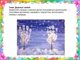 Тема: Деревья зимой. Закреплять навыки и умения детей пользоваться различными сп