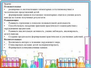 Задачи: Познавательные • расширение и систематизация элементарных естественнонау