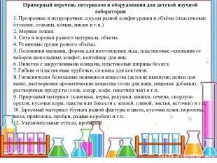 Примерный перечень материалов и оборудования для детской научной лаборатории 1.