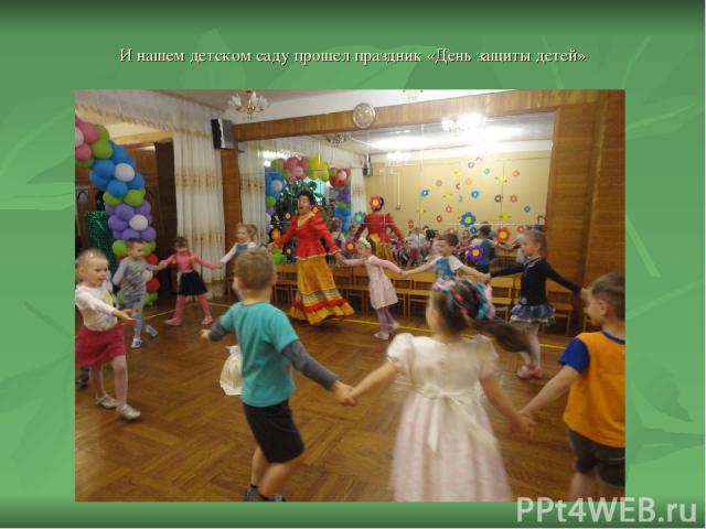 И нашем детском саду прошел праздник «День защиты детей»