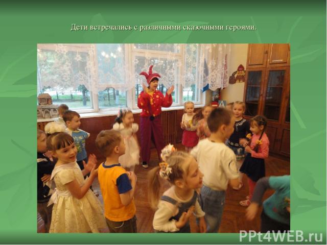 Дети встречались с различными сказочными героями.