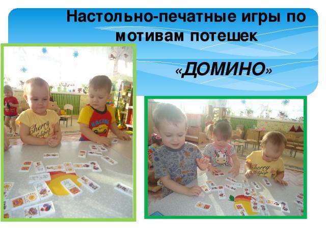 Настольно-печатные игры по мотивам потешек «ДОМИНО»