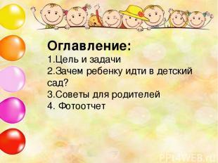 Оглавление: 1.Цель и задачи 2.Зачем ребенку идти в детский сад? 3.Советы для род