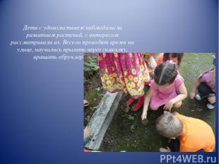Дети с удовольствием наблюдали за развитием растений, с интересом рассматривали
