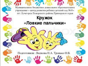 Кружок «Ловкие пальчики» Муниципальное бюджетное дошкольное образовательное учре