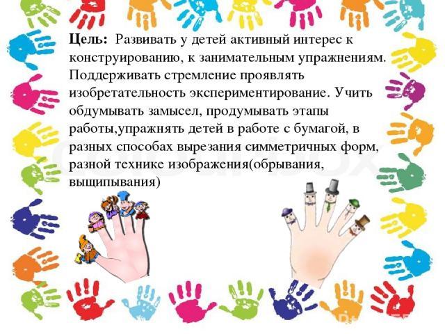 Цель: Развивать у детей активный интерес к конструированию, к занимательным упражнениям. Поддерживать стремление проявлять изобретательность экспериментирование. Учить обдумывать замысел, продумывать этапы работы,упражнять детей в работе с бумагой, …