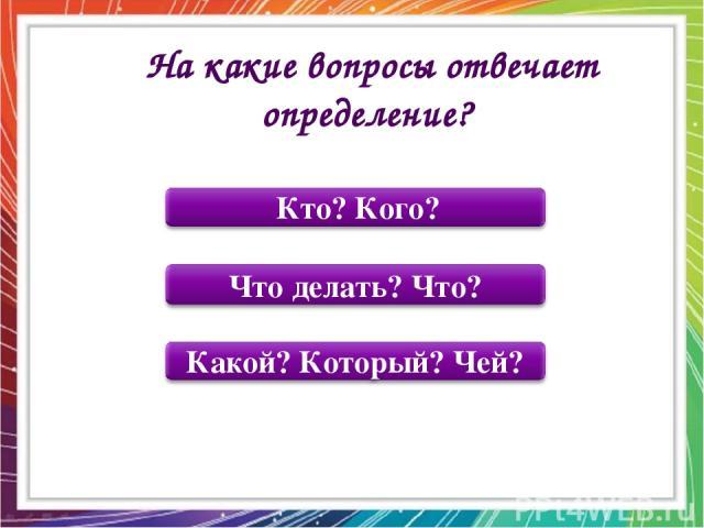 На какие вопросы отвечает определение?