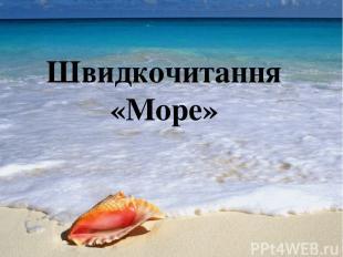 Швидкочитання «Море»