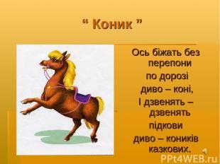 """"""" Коник """" Ось біжать без перепони по дорозі диво – коні, І дзвенять – дзвенять п"""