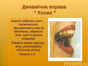 """Динамічна вправа """" Коник """" Широко відкрити рот і посміхнутися. Присмоктати язик"""