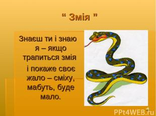 """"""" Змія """" Знаєш ти і знаю я – якщо трапиться змія і покаже своє жало – сміху, маб"""