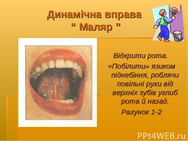 """Динамічна вправа """" Маляр """" Відкрити рота. «Побілити» язиком піднебіння, роблячи повільні рухи від верхніх зубів углиб рота й назад. Рахунок 1-2"""