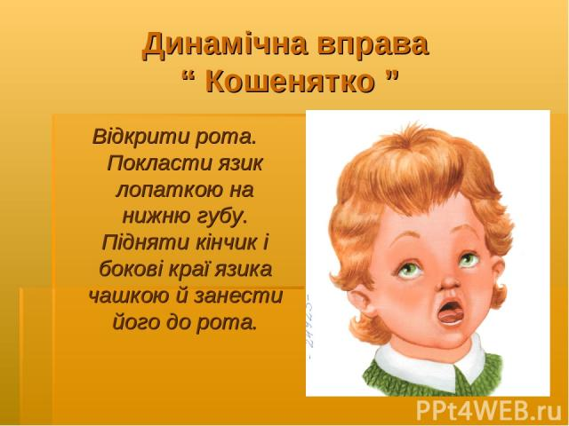 """Динамічна вправа """" Кошенятко """" Відкрити рота. Покласти язик лопаткою на нижню губу. Підняти кінчик і бокові краї язика чашкою й занести його до рота."""
