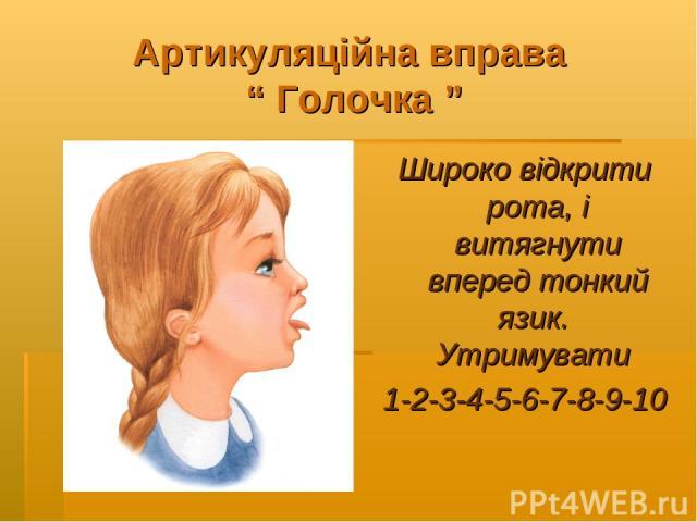 """Артикуляційна вправа """" Голочка """" Широко відкрити рота, і витягнути вперед тонкий язик. Утримувати 1-2-3-4-5-6-7-8-9-10"""