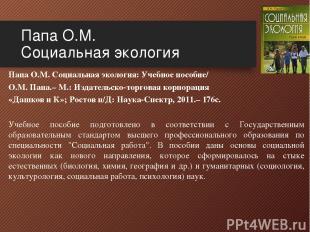 Папа О.М. Социальная экология Папа О.М. Социальная экология: Учебное пособие/ О.